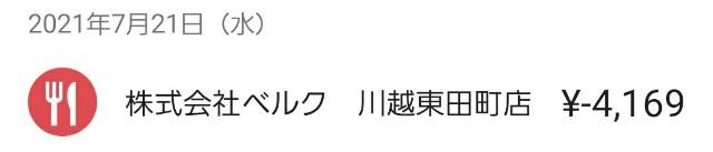 f:id:yaya-chan:20210802090920j:image