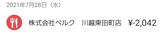 f:id:yaya-chan:20210802102749j:image