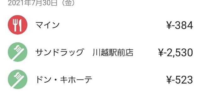 f:id:yaya-chan:20210802104640j:image