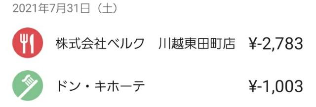 f:id:yaya-chan:20210802105219j:image