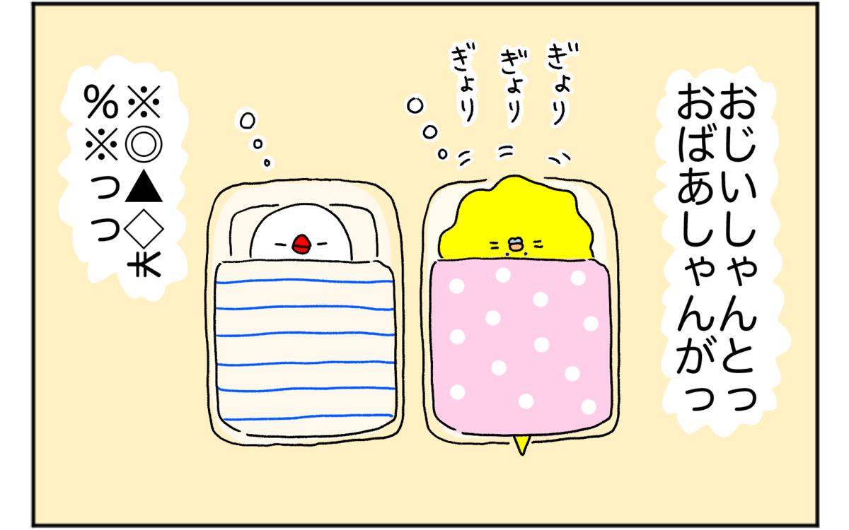 桃太郎3-1