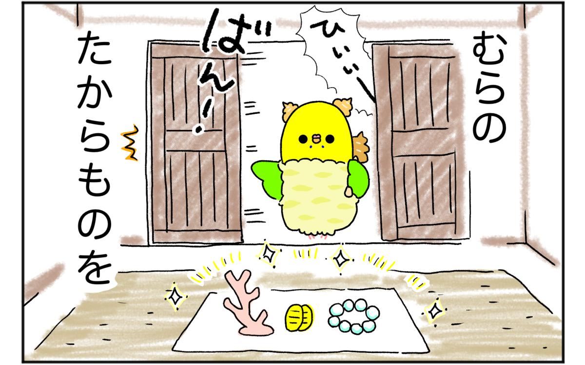 桃太郎3-3