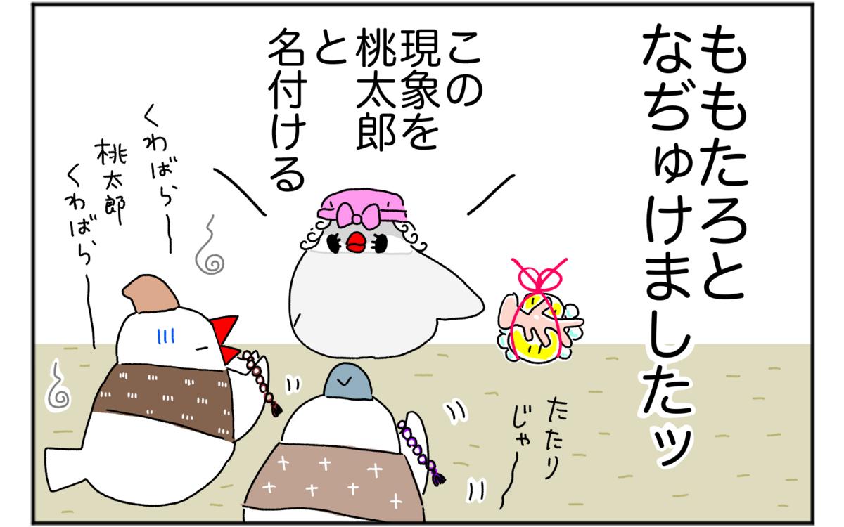 桃太郎3-6