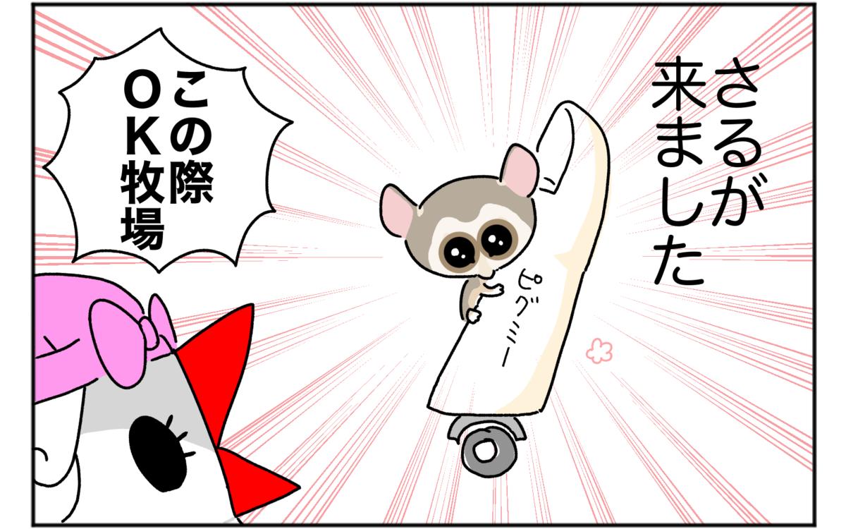 桃太郎3-7