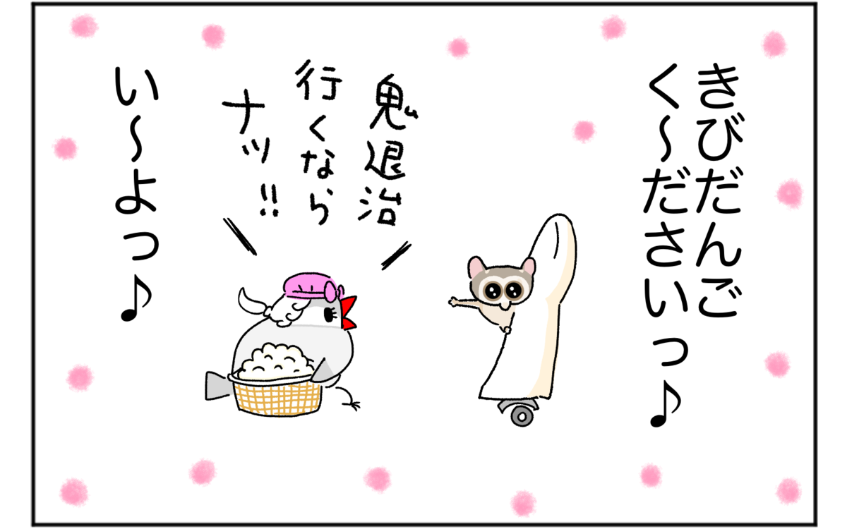桃太郎3-8