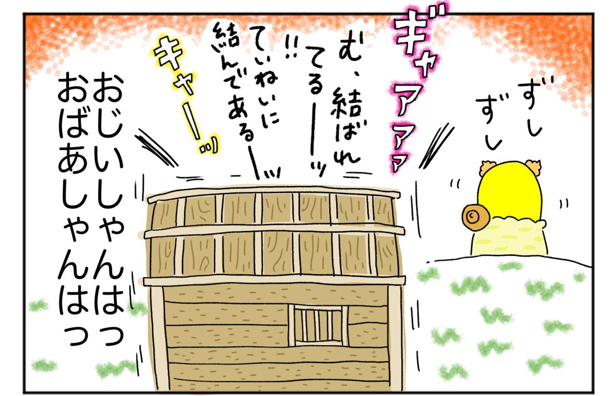 桃太郎3-5