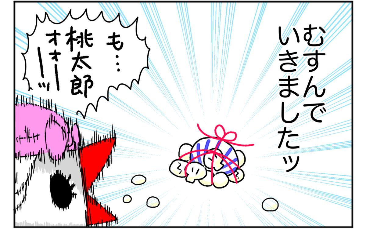 桃太郎3-11