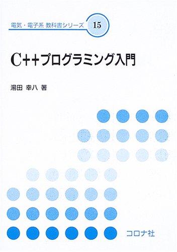 C++プログラミング入門(湯田幸八)