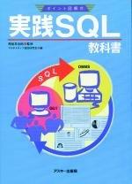 実践SQL教科書