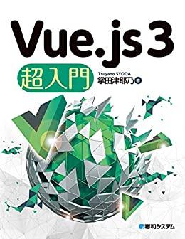 Vue.js3超入門