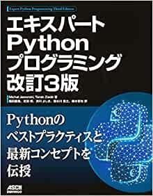 エキスパートPythonプログラミング 改訂3版