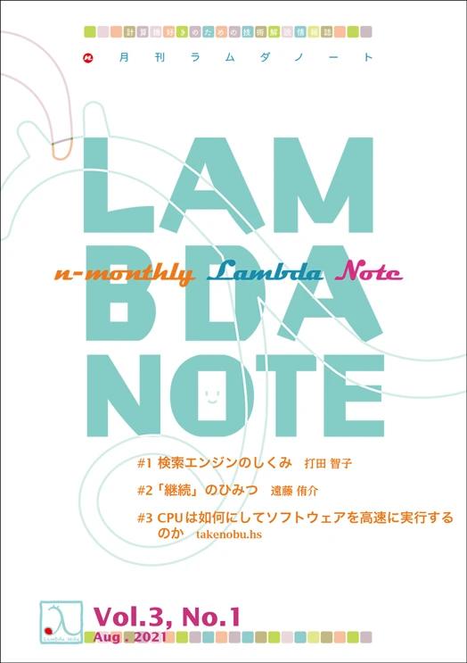 n月刊ラムダノート Vol.3, No.1(2021)