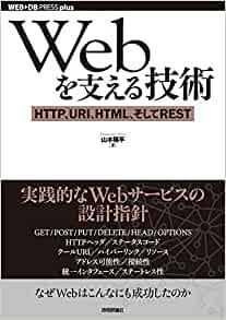 Webを支える技術