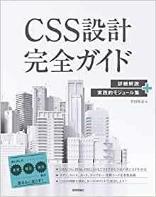 CSS設計完全ガイド