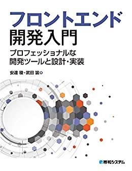 フロントエンド開発入門: プロフェッショナルな開発ツールと設計・実装