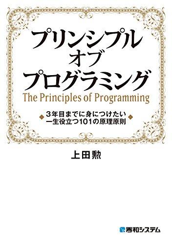 プリンシプル オブ プログラミング
