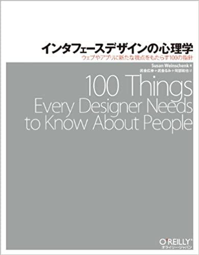 インターフェースデザインの心理学