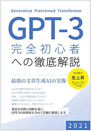 GPT-3 完全初心者への徹底解説