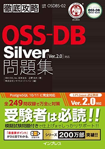 OSS-DB Silver Ver.2.0対応