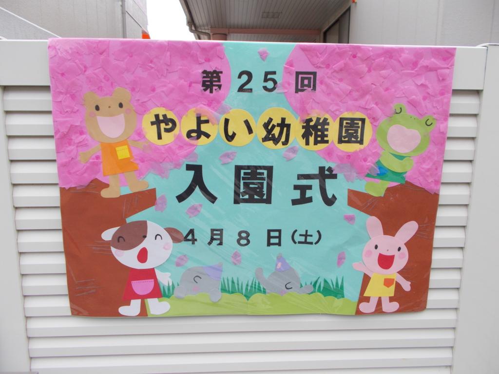 f:id:yayoi-blog:20170408163932j:plain