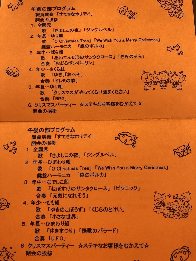 f:id:yayoi-blog:20181201163054j:plain
