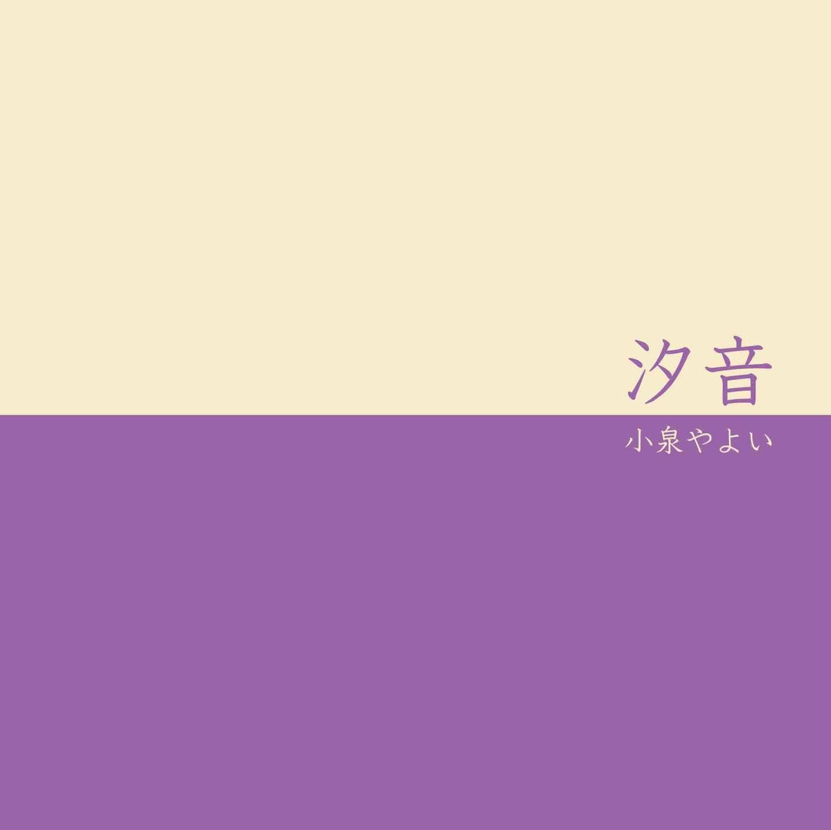 f:id:yayoi-k:20191110212931j:plain