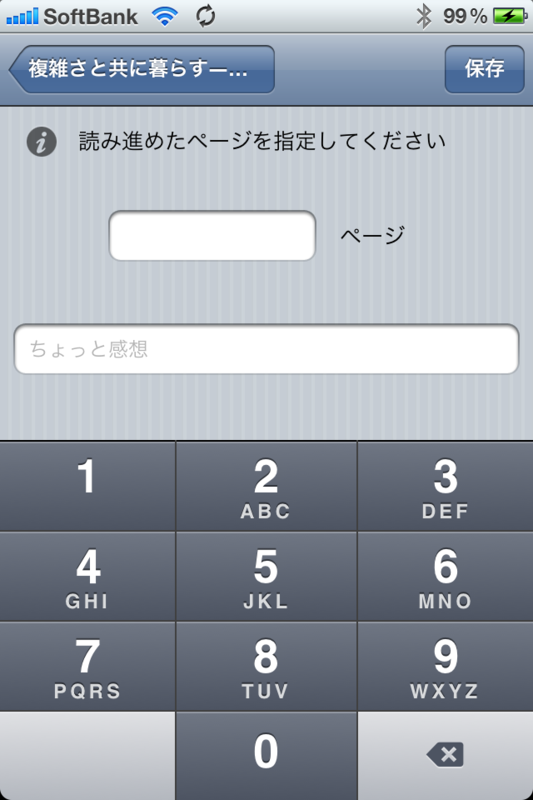 f:id:yayoi-taka:20111118222729p:image