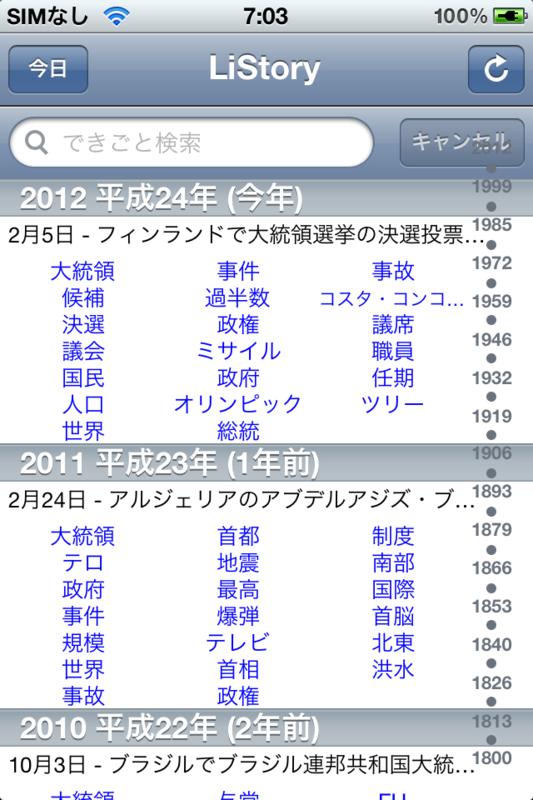 f:id:yayoi-taka:20120612074025p:image