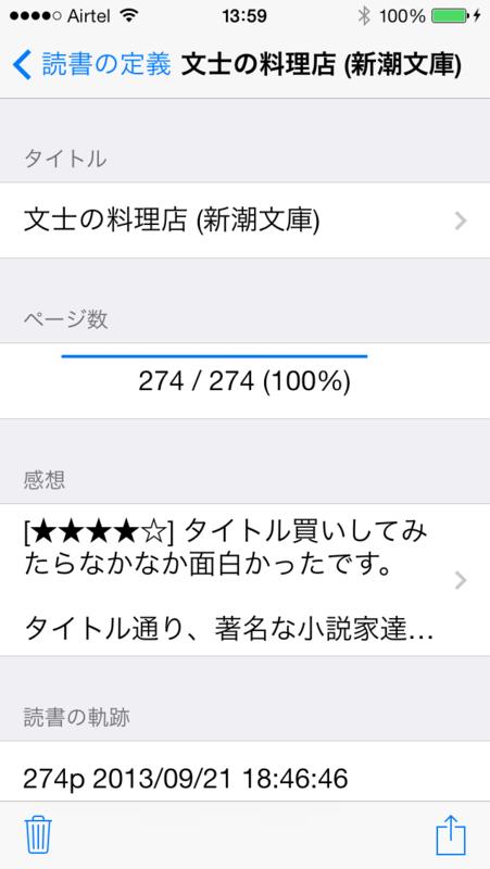 f:id:yayoi-taka:20131008215759p:image