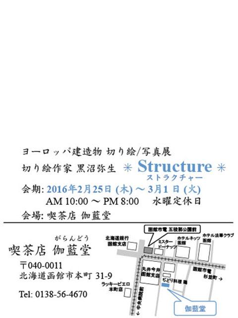 f:id:yayoi0004:20170119200802j:plain