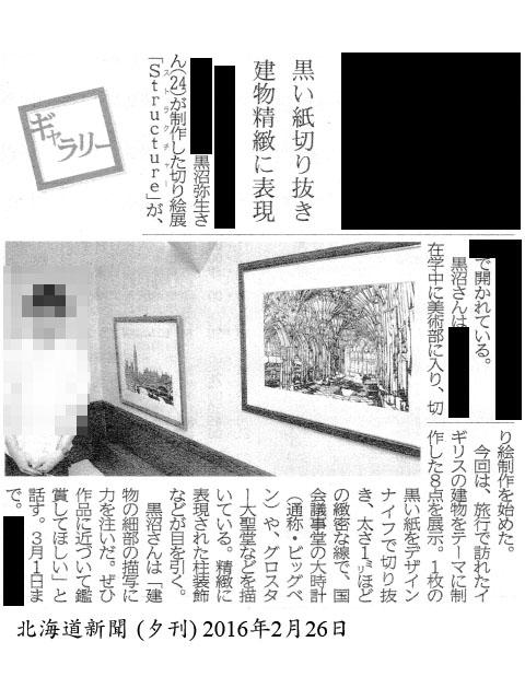 f:id:yayoi0004:20170119200844j:plain