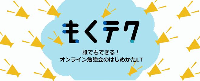 f:id:yayoikato:20210816083206j:plain
