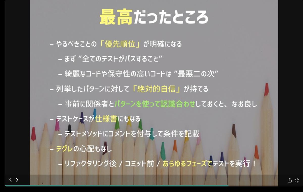 f:id:yazawa_tech:20190707133039p:plain