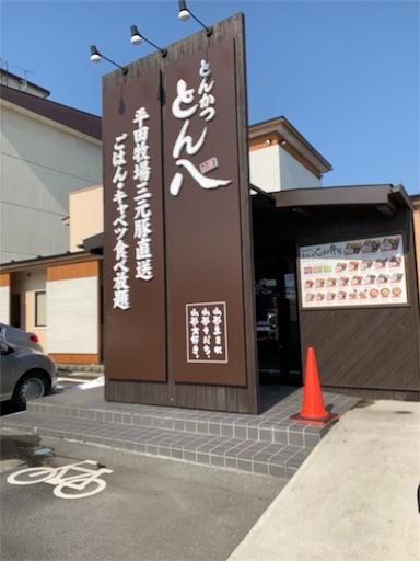 f:id:yazuya36:20190222122249j:image