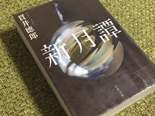 f:id:ychi8:20171109203825j:plain
