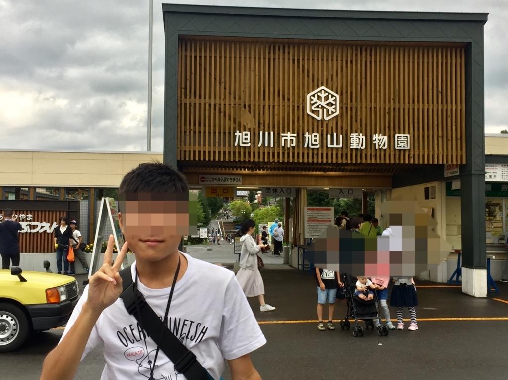 f:id:ychi8:20180829090737j:plain