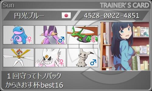 f:id:yeager0621yuki:20170619150804j:plain