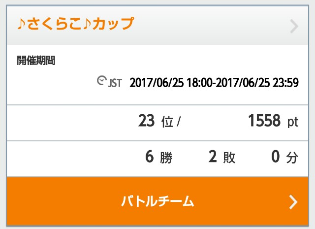 f:id:yeager0621yuki:20170626203101j:plain