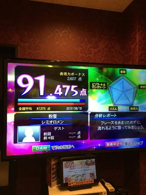 f:id:yeager0621yuki:20170811111231j:plain