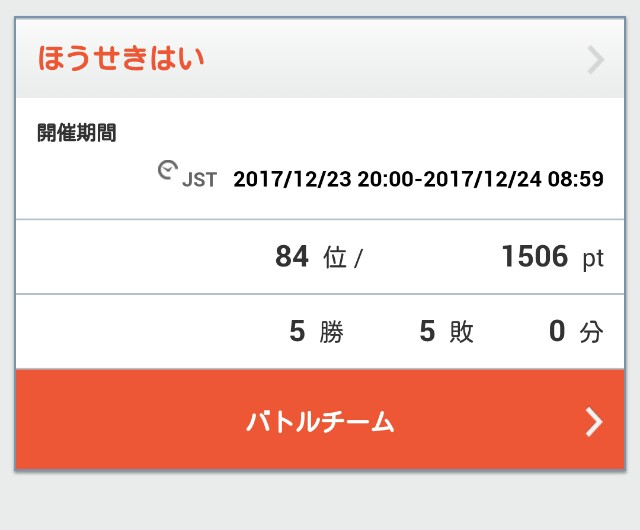f:id:yeager0621yuki:20171227000310j:plain
