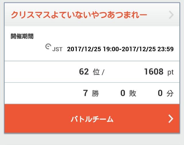 f:id:yeager0621yuki:20171227000414j:plain