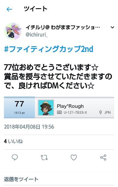 f:id:yeager0621yuki:20180709101426j:plain:w150