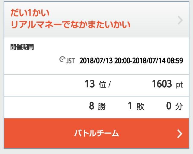 f:id:yeager0621yuki:20180714174913j:plain:w150