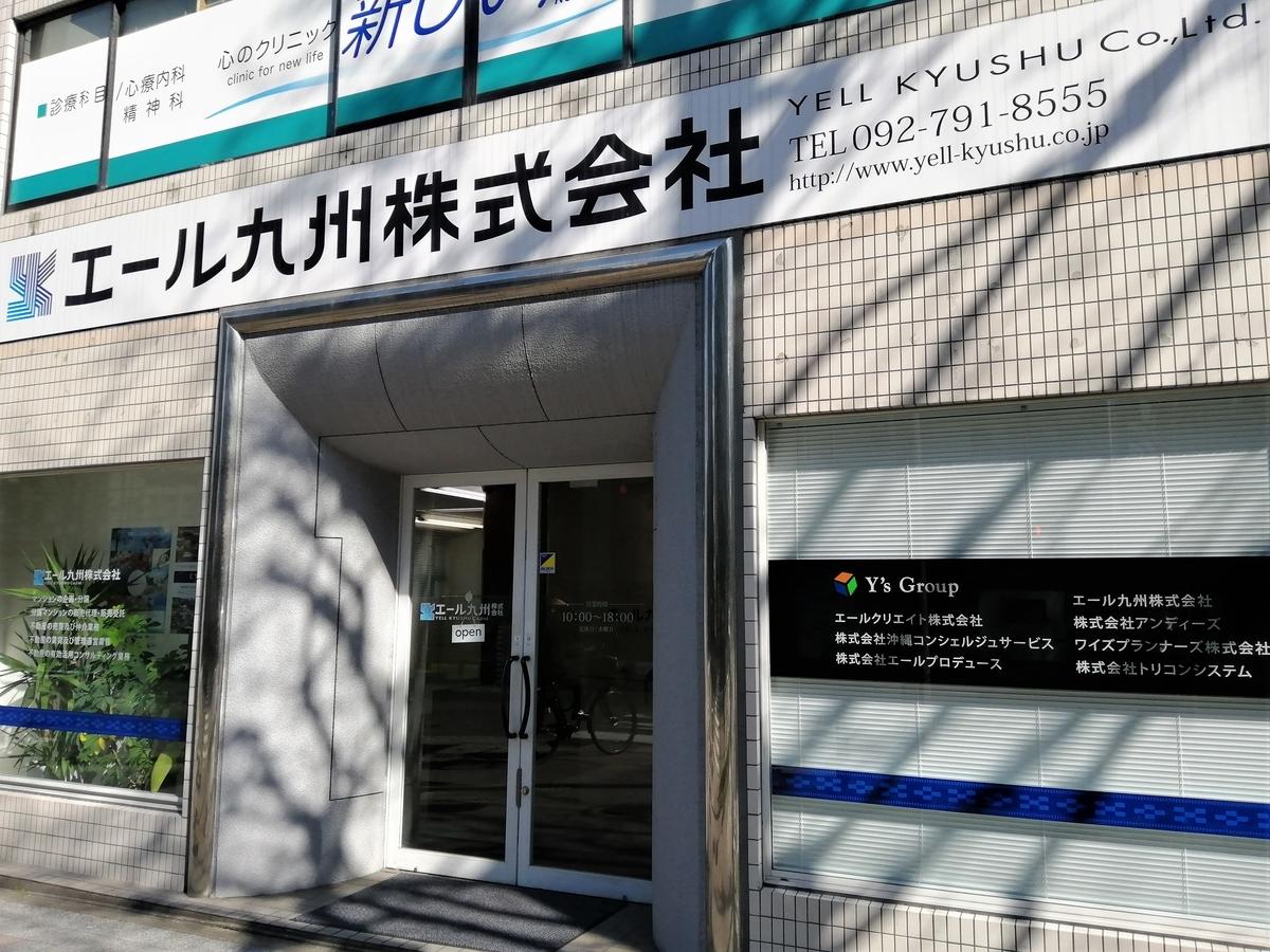 f:id:yell-kyushu:20190405154517j:plain