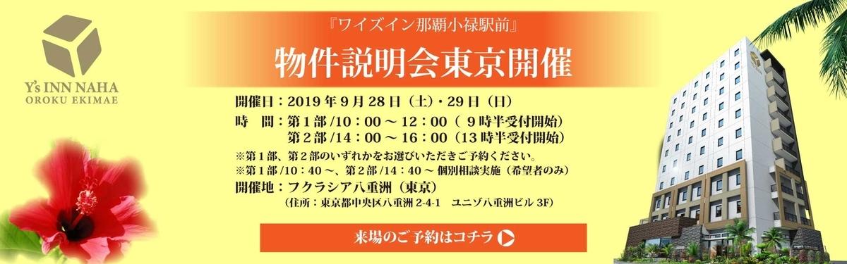 f:id:yell-kyushu:20190920104421j:plain