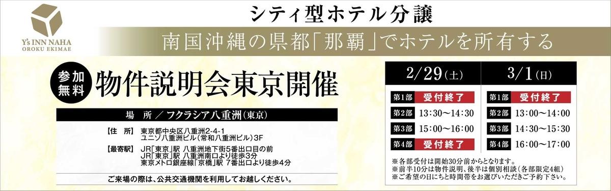 f:id:yell-kyushu:20200223112853j:plain