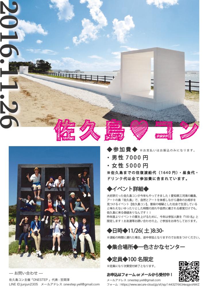 f:id:yell-sakushima:20161107085504p:plain