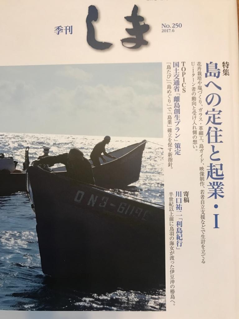 f:id:yell-sakushima:20170702193603j:plain