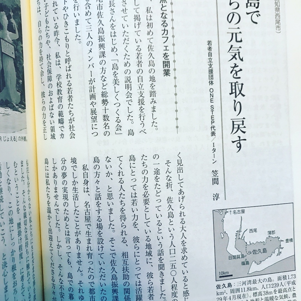 f:id:yell-sakushima:20170702193741j:plain