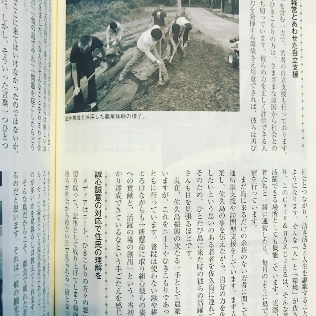 f:id:yell-sakushima:20170702193759j:plain